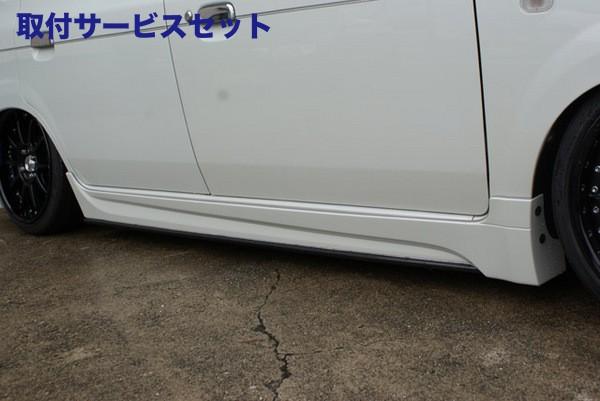 【関西、関東限定】取付サービス品HE21S アルトラパン | サイドステップ【ブローデザイン】ラパン HE21S MP PHANTOM GAMU-REGALIA サイドスカート