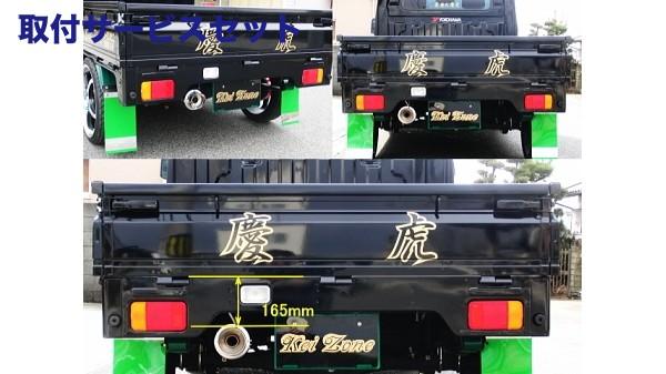 【関西、関東限定】取付サービス品DA16T キャリイ | ステンマフラー【シフトスポーツ】キャリートラック DA16T 慶虎マフラー 慶爆砲弾マフラー 砲弾タイプ (競技用)