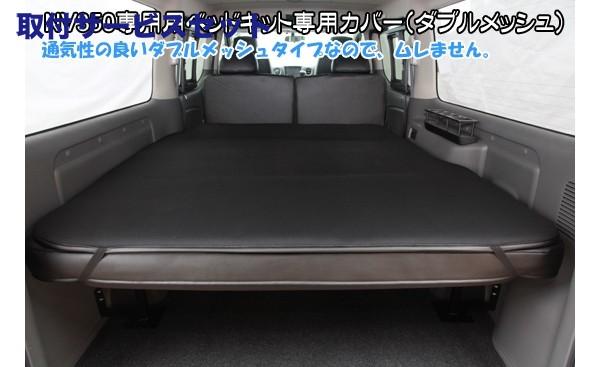 【関西、関東限定】取付サービス品E26 NV350 キャラバン CARAVAN | シートカバー【シンケ】NV350キャラバン 車中泊 ベッドキット専用カバー ダブルメッシュ
