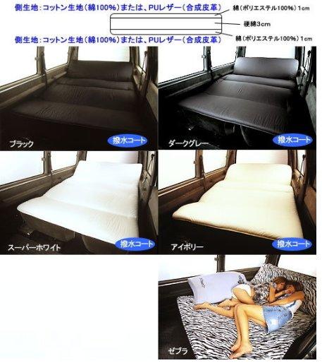 70/75 VOXY   ベットキット【シンケ】VOXY R70/75 車種別専用フルフラットベッド コットン/レザー タイプ スーパーホワイト
