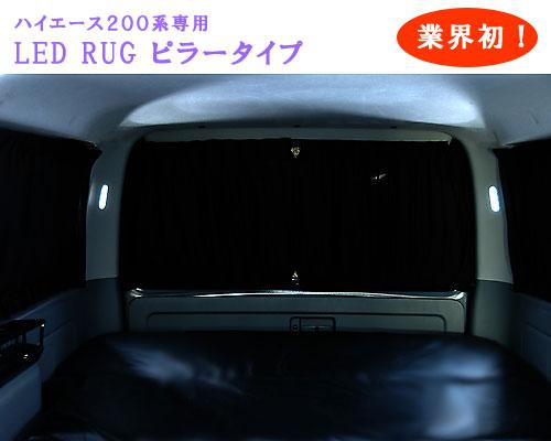 200 ハイエース | LED キット【シンケ】ハイエース 200系 標準ボディ専用 ルームランプ LED RUG ピラータイプ