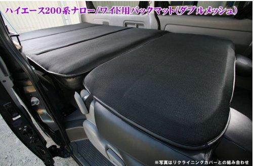 200 ハイエース ワイド | インテリア その他【シンケ】ハイエース 200系 ワイドボディ バックマット(ダブルメッシュ)
