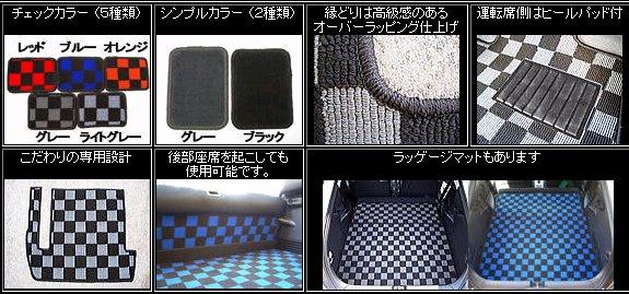 CR-Z | フロアマット【バックヤード】CR-Z ラッゲージマット 2Pセット チェック カラー:グレー