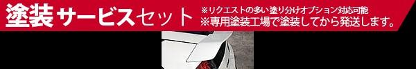 ★色番号塗装発送CR-Z | リアウイング / リアスポイラー【バックヤード】CR-Z リア スポイラー