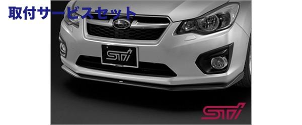 【関西、関東限定】取付サービス品GP/GJ インプレッサ G4 | フロントリップ【エスティアイ】インプレッサG4/スポーツ GJ/GP アプライド:A-C STI フロントアンダースポイラー