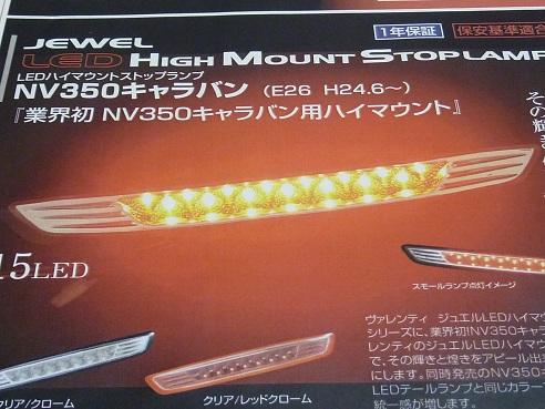 E26 NV350 キャラバン CARAVAN | ハイマウント/ローマウント ストップランプ【エアーズロックジャパン】NV350キャラバン LEDハイマウントストップランプ クリア/レッドクローム