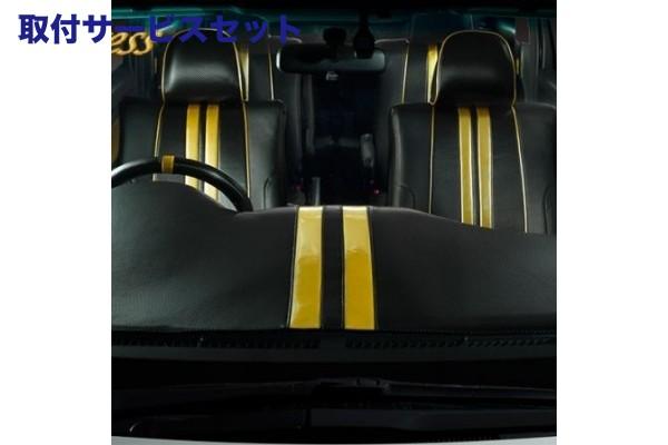 【関西、関東限定】取付サービス品200 ハイエース   シートカバー【スーペリアオートクリエイティブ】デュアグレス ハイエース 200系 CX-SUPERIORシートカバー MVT3014MK カラー レッドライン