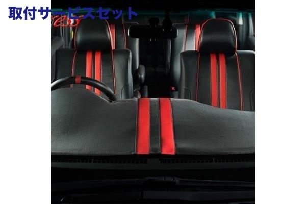 【関西、関東限定】取付サービス品20 アルファード | シートカバー【スーペリアオートクリエイティブ】デュアグレス アルファードハイブリッド 20系 CX-SUPERIORシートカバー MVT345H1 カラー レッドライン