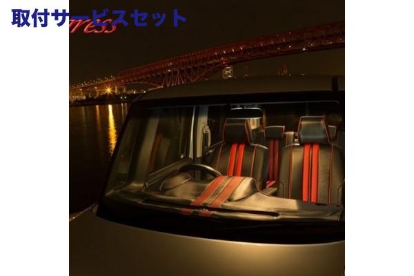 【関西、関東限定】取付サービス品N-ONE | シートカバー【スーペリアオートクリエイティブ】デュアグレス N-ONE JG1/2 CX-SUPERIORシートカバー KWH3722 カラー レッドライン