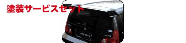 ★色番号塗装発送M35 ステージア | リアウイング / リアスポイラー【タケローズ】STAGEA M35 リアウィングVol2 FRP 前期後期共通
