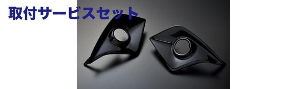 【関西、関東限定】取付サービス品LEXUS IS 30 | フォグカバー【シンクデザイン】LEXUS IS E3# F-SPORT専用 フォグランプベゼルブラック シボ無しブラック塗装加工
