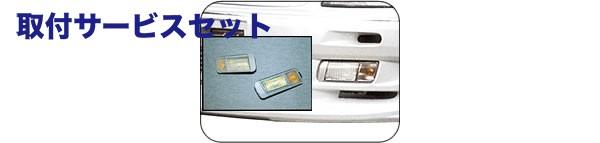 【関西、関東限定】取付サービス品WC34 ステージア | フロントフォグランプ【タケローズ】STAGEA 34 フォグウィンカー 前期