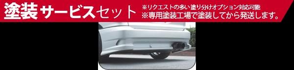 ★色番号塗装発送CR30/40 エスティマ | リアバンパー【タケローズ】ESTIM ACR/MCR リアスポイラー VOL.3