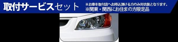 【関西、関東限定】取付サービス品ダンク | アイライン【タケローズ】LIFE DUNK JB3/4 アイライン