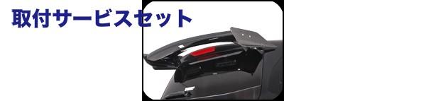 【関西、関東限定】取付サービス品RB3-4 オデッセイ | リアウイング / リアスポイラー【タケローズ】オデッセイ RB3 リアウィング Type2