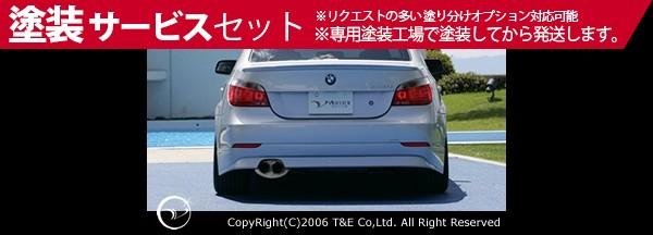 ★色番号塗装発送BMW 5 BMW 5 Series E60/E61   リアバンパーカバー Rear/ リアハーフ【ティーアンドイー】VERTICE DESIGN BMW E60 5serise Rear Half Spoiler (2003.8~2007.5), 街の雑貨屋さん:a77182d8 --- data.gd.no