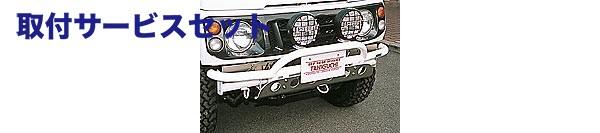 【関西、関東限定】取付サービス品JA12/22 ジムニー | フロントバンパー【オフロードサービスタニグチ】ジムニー JA22 NEWオフロードフロントバンパー スキッドプレートなし