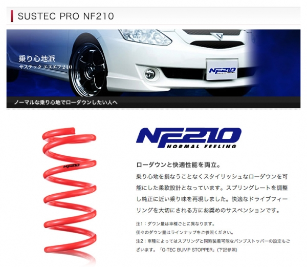 【タナベ】サスペンション(ノーマル形状) 【 サステック 】 SUSTEC NF210 カローラフィールダー ZRE142G 2ZR-FE 2006年10月~2012年05月