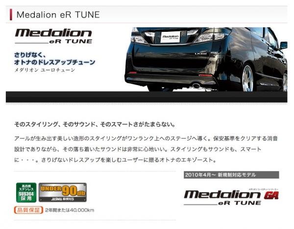 【タナベ】マフラー メダリオン ユーロチューン MEDALION eR TUNE エルグランド E51 VQ35DE 2002年05月~2010年03月