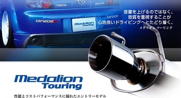 【タナベ】マフラー(エキゾースト) メダリオン ツーリング MEDALION TOURING フィットハイブリッド GP5 LEB-H1 2013年09月~