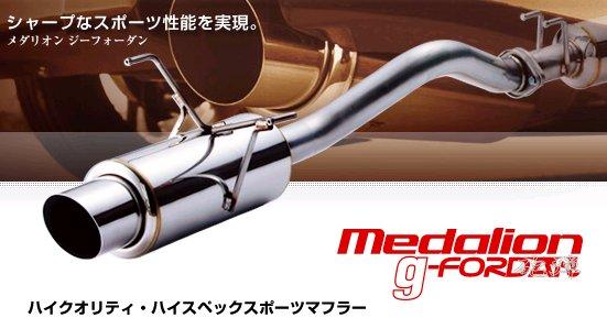 Z10 キューブ | ステンマフラー【タナベ】キューブ Z10系 MEDALION G-FORDAN
