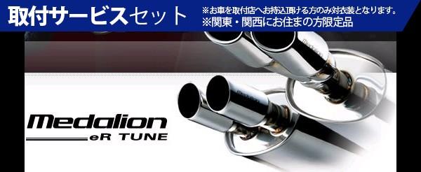 魅了 【関西 YK12/AK、関東限定】取付サービス品K12 eR マーチ | ステンマフラー【タナベ K12】マーチ K12 MEDALION eR TUNE YK12/AK, Back Arrow バックアロー:63fa4f6f --- canoncity.azurewebsites.net