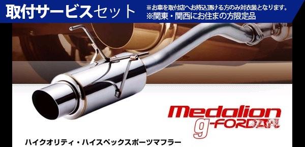 【関西、関東限定】取付サービス品GD1-4 フィット | ステンマフラー【タナベ】フィット GD1-3 MEDALION G-FORDAN GD2