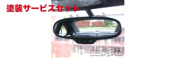 ★色番号塗装発送ザ・ビートル   ルームミラー【バグズゴーゴー】VW The Beetle ワイドビュールームミラー for '12-'16