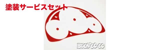 ★色番号塗装発送ザ・ビートル | メーターカバー / メーターフード【バグズゴーゴー】VW The Beetle メーターパネル トルネードレッド
