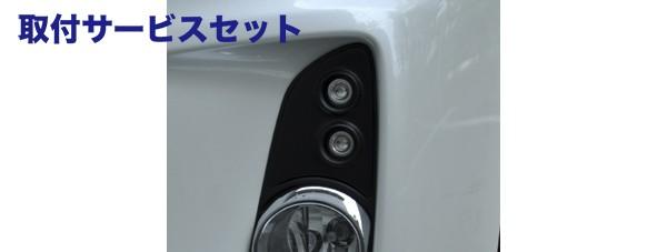 【関西、関東限定】取付サービス品ACR50/55 GSR50/55   フォグカバー【バックスクラッチャー】エスティマ 50系 後期 AERASバンパー専用 DRL PANEL KIT 塗装品(艶消しブラック)
