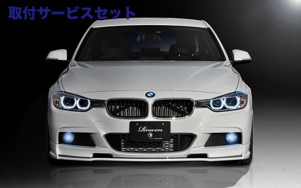【関西、関東限定】取付サービス品エアロ 4点キット【ロエン / トミーカイラ】【 BMW 3 Series M Sport(F30/31) DBA-3B20 2012.09~ 】 PREMIUM STYLE KIT II [材質] FRP+ウェットカーボン(素地)