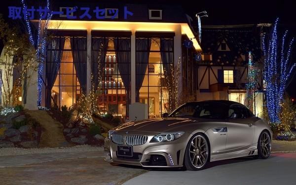 【関西、関東限定】取付サービス品サイドステップ【ロエン / トミーカイラ】【 BMW Z4 facelift ABA-LM30_35 / DBA-LL20 2013.5~ 】 サイドカーボンアンダーフラップ [材質] ウェットカーボン(素地)