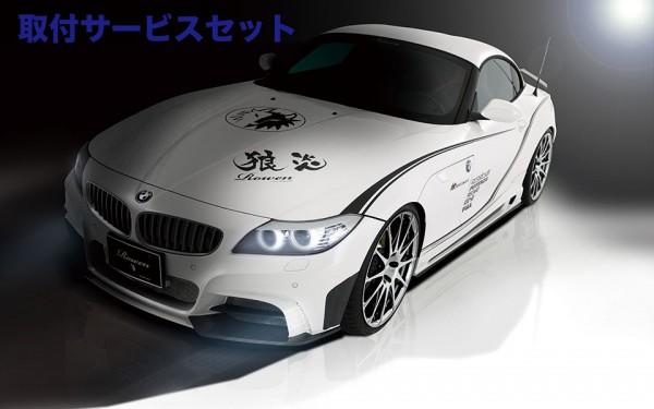 【関西、関東限定】取付サービス品リアウイング / リアスポイラー【ロエン / トミーカイラ】【 BMW Z4 ABA-LM25_30_35 2009.05~2013.04 】 リヤウィング [材質] ウェットカーボン(素地)
