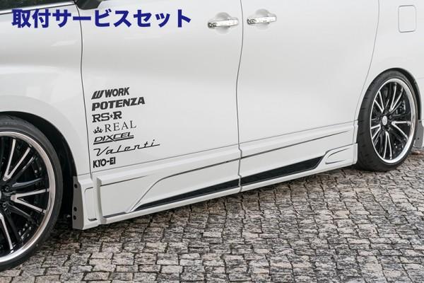 【関西、関東限定】取付サービス品サイドステップ【ロエン / トミーカイラ】【ヴェルファイア Z-grade AGH3#W/GGH3#W/AYH30W 2015.1~ 】 サイドパネル [材質] ABS(塗装済)