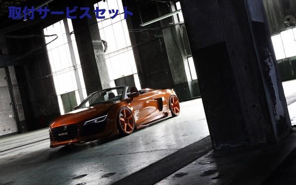 【関西、関東限定】取付サービス品リアバンパーカバー / リアハーフ【ロエン / トミーカイラ】【 AUDI R8 Spyder facelift ABA-42CTYF 2013.04~ 】 リヤアンダーエクステンション [材質] FRP(素地)