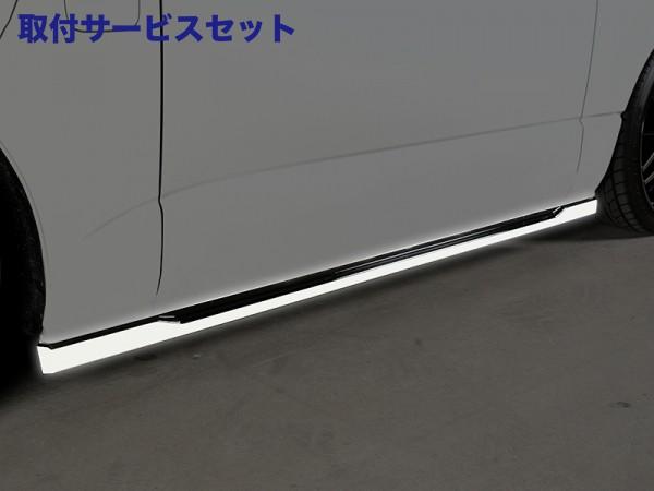【関西、関東限定】取付サービス品サイドステップ【ロエン / トミーカイラ】ハイエース 200系 4型 標準ボディ サイドステップ [材質] ABS*塗装済み