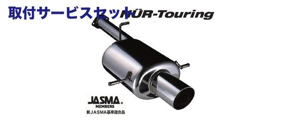 【関西、関東限定 NUR-Touring】取付サービス品FD3S RX-7 | ステンマフラー【ブリッツ】RX-7 E FD3S | NUR-Touring マフラー 排ガス記号 E, Masters collection:9bb4c43e --- officewill.xsrv.jp