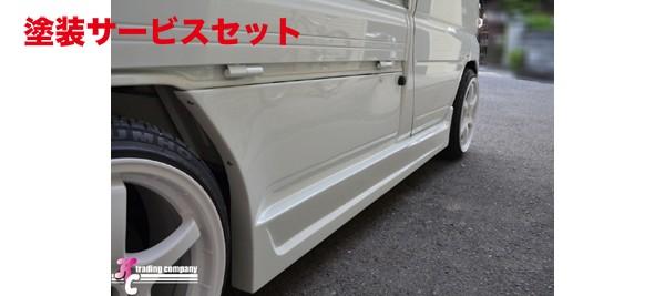 ★色番号塗装発送U61 ミニキャブ   サイドステップ & / ドアパネル 2dr【ブラックス】ミニキャブトラック U61T 中期 サイドパネル