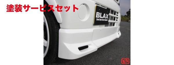 ★色番号塗装発送クリッパー | フロントハーフ【ブラックス】クリッパー U71T フロントハーフスポイラー