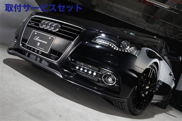 【関西、関東限定】取付サービス品Audi A4 B8 | フォグカバー【ロエン / トミーカイラ】AUDI A4 8K Fog Lamp Cover luclude LED Day Light