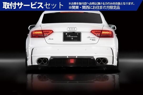【関西、関東限定】取付サービス品Audi A5 | ステンマフラー【ロエン / トミーカイラ】AUDI A5 SPORTBACK Rowen PREMIUM 01S 2.0 TFSI quattro専用 テールスライド式