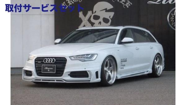 【関西、関東限定】取付サービス品Audi A6 C7 | エアロ 4点キット【ロエン / トミーカイラ】AUDI A6 AVANT S-LINE Rowen プレミアムキット 4