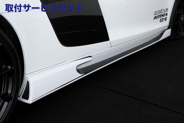 【関西、関東限定】取付サービス品Audi R8 | サイドステップ【ロエン / トミーカイラ】Audi R8 Rowen サイドステップ FRP製