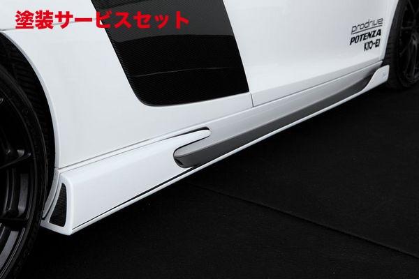 ★色番号塗装発送Audi R8 | サイドステップ【ロエン / トミーカイラ】Audi R8 Rowen サイドステップ FRP製