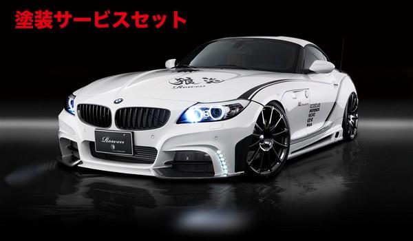 ★色番号塗装発送Z4 E89   エアロ 3点キットA / (バンパータイプ)【ロエン / トミーカイラ】BMW Z4 E89 Rowen プレミアムキット キット3