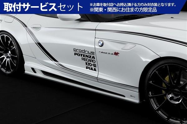 【関西、関東限定】取付サービス品Z4 E89 | サイドステップ【ロエン / トミーカイラ】BMW Z4 E89 Rowen サイドカーボンアンダーフラップ