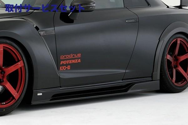 【関西、関東限定】取付サービス品GT-R R35 | サイドステップ【ロエン / トミーカイラ】GT-R R35 後期 (2011/01~) ROWEN サイドステップ WetCarbon + FRP製 未塗装品