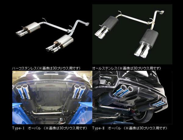 プリウスアルファ | エキゾーストキット / 排気セット【ロエン / トミーカイラ】プリウスアルファα ZVW41 High Performance Exhaust System PREMIUM 01S 4本出し(左右) オールステンレス テール固定式 Type-1