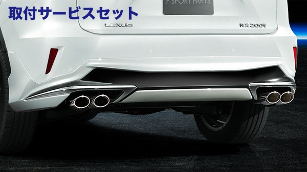 【関西、関東限定】取付サービス品LEXUS RX 200/450 GL2#   エアロ(リア)/マフラーセット【トヨタモデリスタ】LEXUS RX200tF SPORT PARTS MODELLISTA リヤスタイリングキット 塗装済 グラファイトブラックガラスフレーク