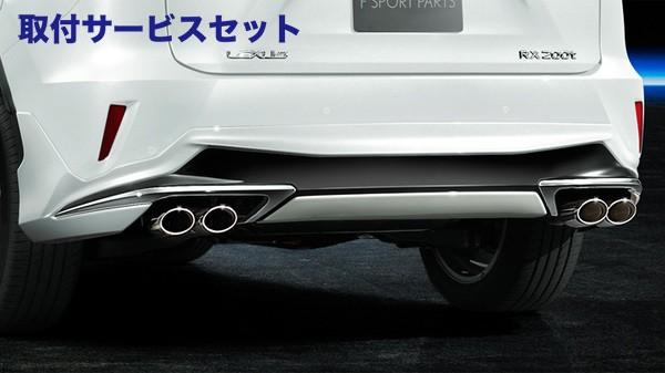 【関西、関東限定】取付サービス品LEXUS RX 200/450 GL2# | エアロ(リア)/マフラーセット【トヨタモデリスタ】LEXUS RX200tF SPORT PARTS MODELLISTA リヤスタイリングキット 塗装済 プラチナムシルバーメタリック